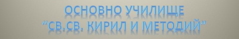 "Основно училище ""Свети Свети Кирил и Методий"""